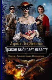 Дракон выбирает невесту