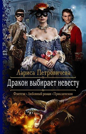 Дракон выбирает невесту, Петровичева Лариса