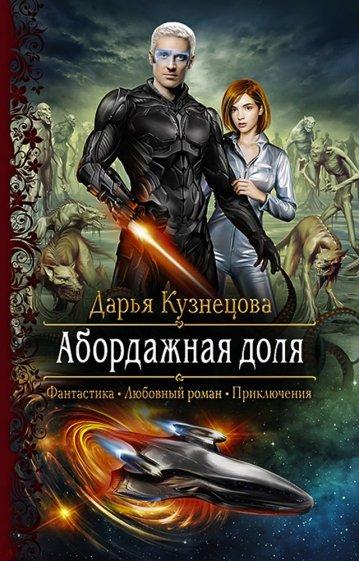 Абордажная доля, Кузнецова Дарья Андреевна