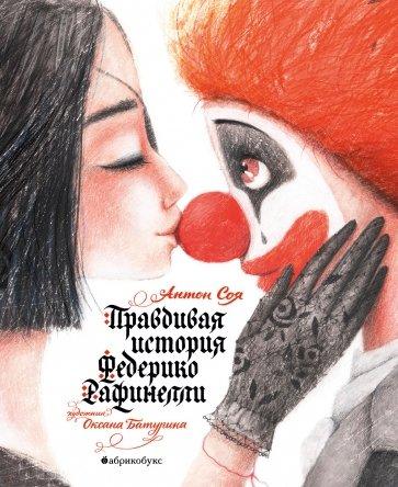 Правдивая история Федерико Рафинелли, Соя Антон Владимирович