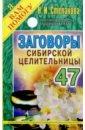 Заговоры сибирской целительницы-47,