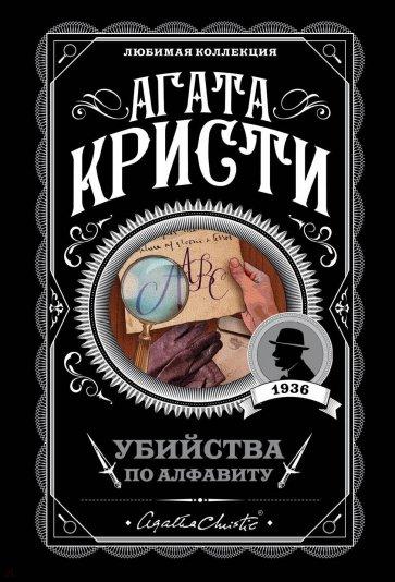 Убийства по алфавиту, Кристи Агата