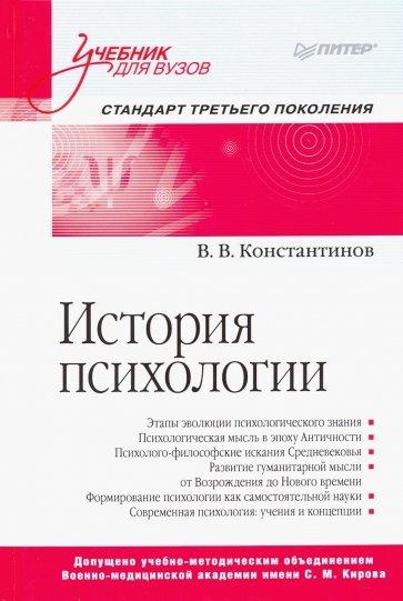 История психологии.Учебник для вузов