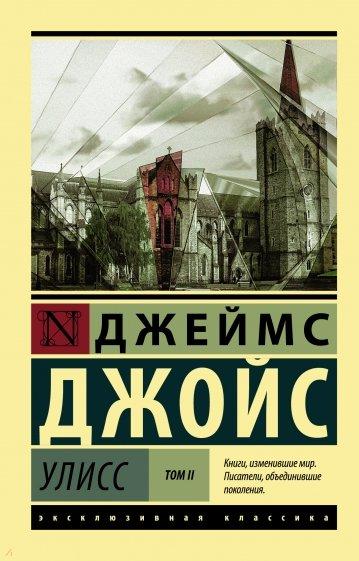 Улисс. В 2-х томах. Том II, Джойс Джеймс