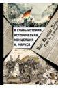 В глубь истории: Историческая концепци К. Маркса, Чэнь Сяньда