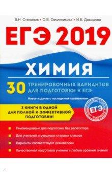 Химия. 30 тренировочных вариантов для подготовки к ЕГЭ