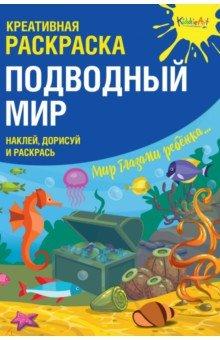 """Креативная раскраска с наклейками """"Подводный Мир"""""""
