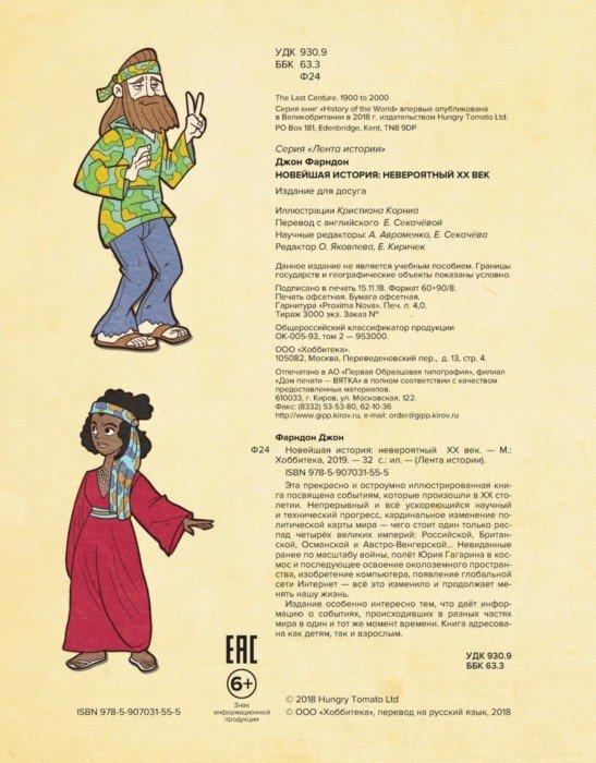 Иллюстрация 3 из 17 для Новейшая история: невероятный ХХ век - Джон Фарндон   Лабиринт - книги. Источник: Лабиринт