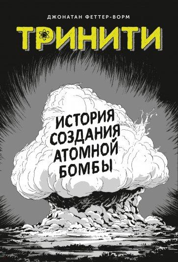 Тринити. История создания атомной бомбы, Феттер-Ворм Джонатан