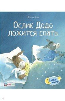Купить Ослик Додо ложится спать, Хоббитека, Сказки зарубежных писателей