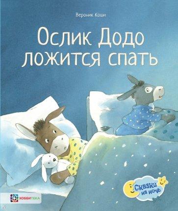 Ослик Додо ложится спать, Коши Вероник