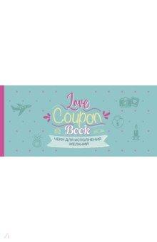 Чеки для исполнения желаний. Love Coupon Book (мятные)