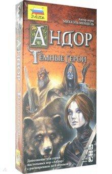 Купить Настольная игра Андор. Темные герои (8966), Звезда, Битвы и сражения