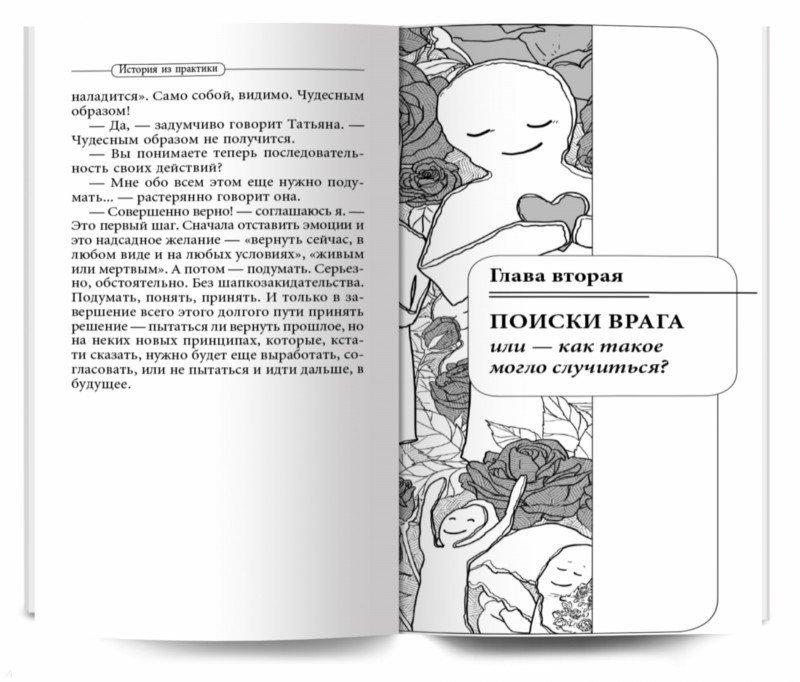 Иллюстрация 1 из 8 для Пережить развод. Универсальные правила - Андрей Курпатов   Лабиринт - книги. Источник: Лабиринт