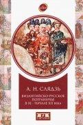 Византийско-русское пограничье XI-XII вв. Взаимодействие в Приазовье и Крыму