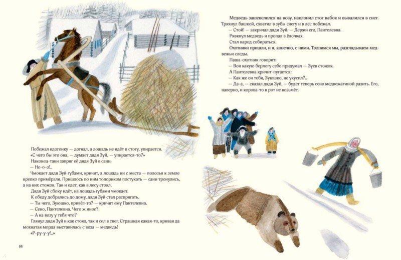 Иллюстрация 1 из 19 для Чистый Дор - Юрий Коваль | Лабиринт - книги. Источник: Лабиринт
