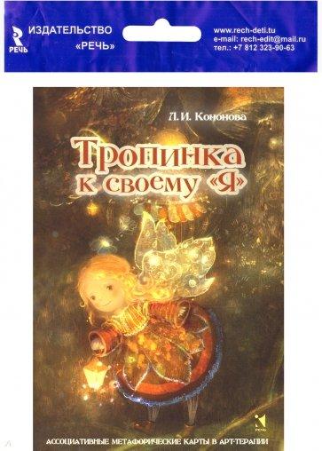 Тропинка к своему Я. Метафорические ассоциативные карты, Кононова Лариса Ивановна