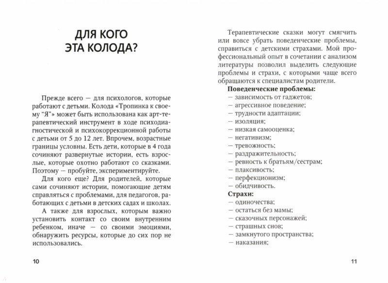 Иллюстрация 3 из 44 для Тропинка к своему Я. Метафорические ассоциативные карты - Лариса Кононова | Лабиринт - книги. Источник: Лабиринт