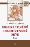 Антология Российской естественно-правовой мысли. В 3-х томах. Том 2