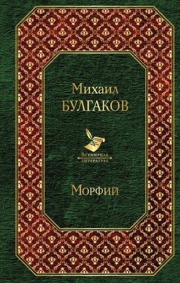 Морфий, Булгаков Михаил Афанасьевич