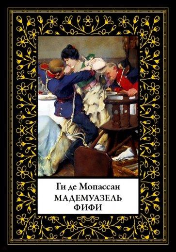 Мадемуазель Фифи, Мопассан Ги де