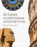 История памятников архитектуры