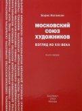 Московский союз художников. Взгляд из XXI века. Книга 1