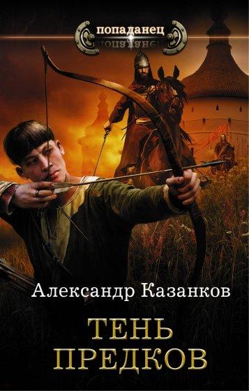 Тень предков, Казанков Александр Петрович