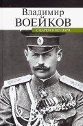 С царем и без царя. Воспоминания последнего дворцового коменданта государя императора Николая II
