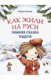 Как жили на Руси. Зимняя сказка Кудели