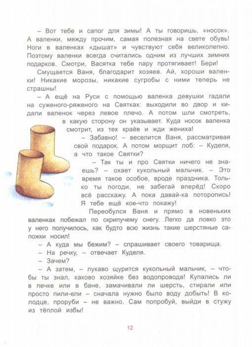 Иллюстрация 1 из 18 для Как жили на Руси. Зимняя сказка Кудели - Мария Евсеева | Лабиринт - книги. Источник: Лабиринт