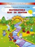 Математика шаг за шагом. Пособие для детей 4-5 лет. Часть 2