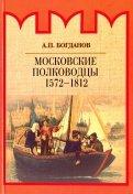 Московские полководцы 1572-1812