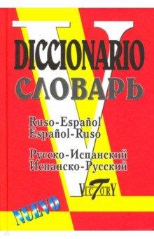 Русско-испанский и испанско-русский словарь. 35 000 слов
