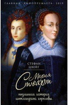 Отзывы к книге «Мария Стюарт. Подлинная история шотландской королевы» Цвейг Стефан