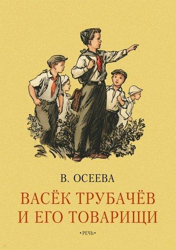 Васек Трубачев и его товарищи. Книга первая, Осеева Валентина Александровна
