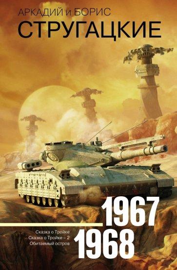 Собрание сочинений 1967-1968, Стругацкий Аркадий Натанович, Стругацкий Борис Натанович