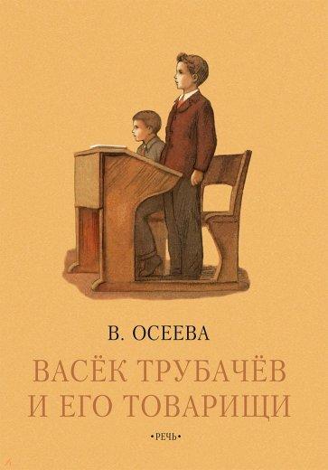 Васек Трубачев и его товарищи. Книга третья, Осеева Валентина Александровна