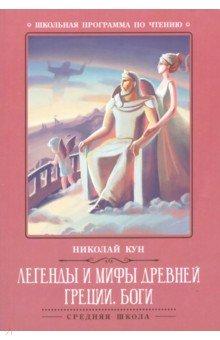 Купить Легенды и мифы Древней Греции: боги, Феникс, Произведения школьной программы