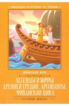 Купить Легенды и мифы Древней Греции. Аргонавты, Феникс, Произведения школьной программы