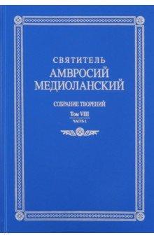 Собрание творений: на латинском и русском языках. Том VIII. Часть 1