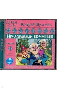 Купить Неуловимый Фунтик. Сказки (CDmp3), Ардис, Отечественная литература для детей