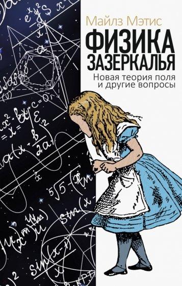 Физика зазеркалья. Новая теория поля и другие вопросы, Мэтис М.