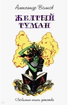 Купить Желтый туман, Рипол-Классик, Сказки отечественных писателей