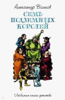 Купить Семь подземных королей, Рипол-Классик, Сказки отечественных писателей