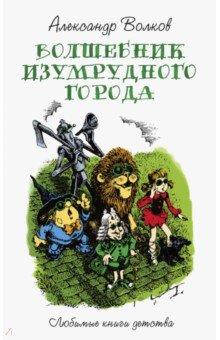 Купить Волшебник изумрудного города, Рипол-Классик, Сказки отечественных писателей