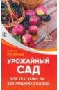 Урожайный сад для тех, кому за...без лишних усилий, Кизима Галина Александровна