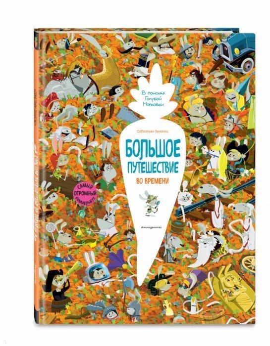 Иллюстрация 1 из 29 для Большое путешествие во времени. В поисках Голубой Морковки - Себастьян Теллески | Лабиринт - книги. Источник: Лабиринт