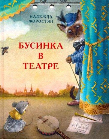 Бусинка в театре, Форостян Надежда