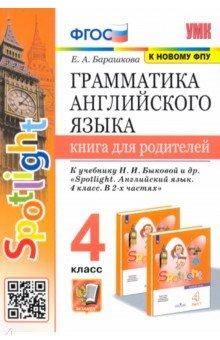 """Грамматика английского языка.4 класс. Книга для родителей. К учебнику Н.И.Быковой """"Spotlight"""" ФГОС"""